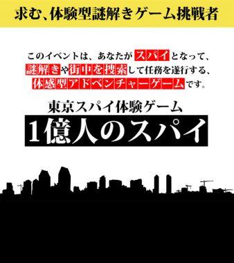 東京スパイ体験ゲーム 1億人のスパイ