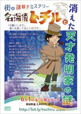 街中謎解きミステリー 名探偵トチルと消えた天才発明家の謎
