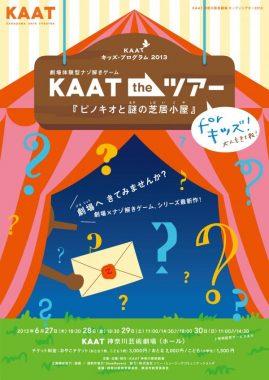 劇場体験型ナゾ解きゲーム KAAT the ツアー For キッズ! 『ピノキオと謎の芝居小屋』