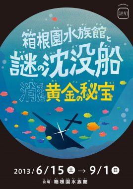 箱根園水族館と謎の沈没船 消えた黄金の秘宝