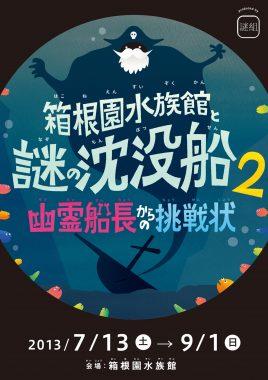 箱根園水族館と謎の沈没船2 幽霊船長からの挑戦状