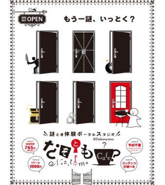 謎とき体験ポータルスタジオ ナムコ「なぞともカフェ」@代官山