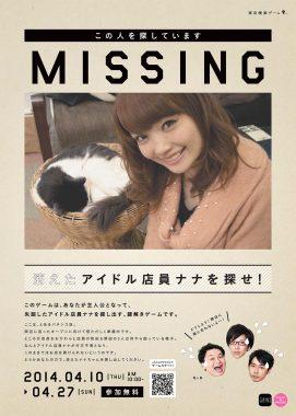 東京捜索ゲーム 消えたアイドル店員ナナを探せ!
