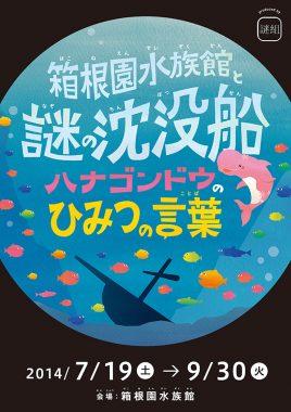 箱根園水族館と謎の沈没船~ハナゴンドウのひみつの言葉~