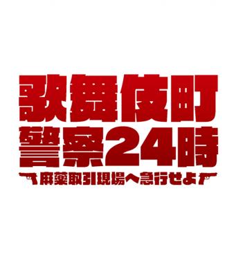 歌舞伎町警察24時~麻薬取引現場へ急行せよ~ (なぞともカフェ新宿(常設店))