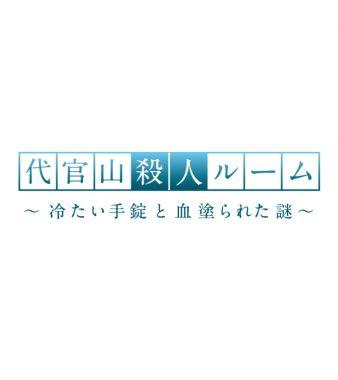 代官山殺人ルーム~冷たい手錠と血塗られた謎~ 改 (なぞともカフェ渋谷(常設店))