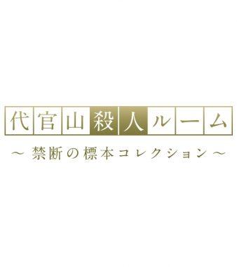代官山殺人ルーム~禁断の標本コレクション~ (なぞともカフェ渋谷(常設店))