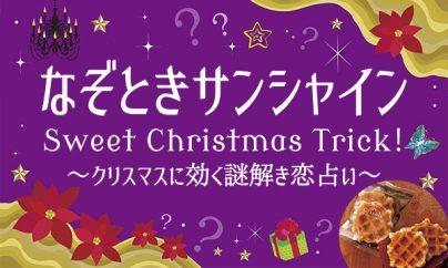 なぞときサンシャインSweet Christmas Trick! ~クリスマスに効く謎解き恋占い~