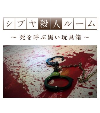シブヤ殺人ルーム〜死を呼ぶ黒い玩具箱〜 なぞともカフェ渋谷店(常設店)