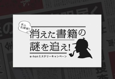 求む名探偵!消えた書籍の謎を追え!e-honミステリーキャンペーン