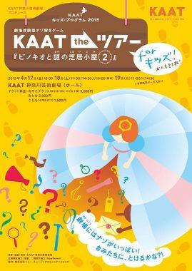劇場体験型ナゾ解きゲーム  KAAT the ツアー for キッズ! 『ピノキオと謎の芝居小屋2』