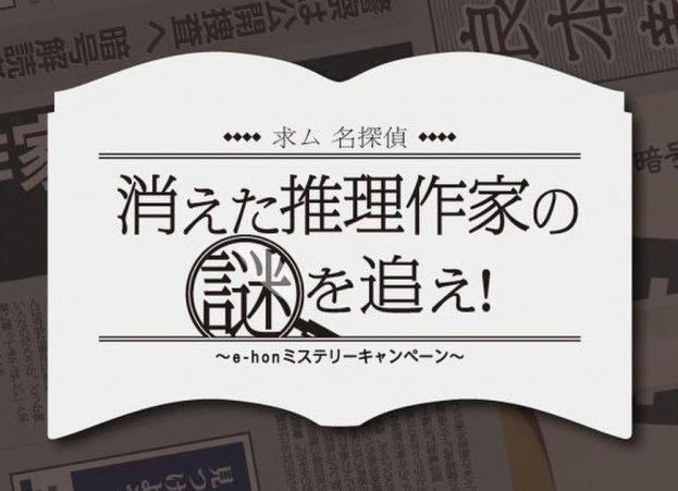 求む名探偵!消えた推理作家の謎を追え!e-honミステリーキャンペーン