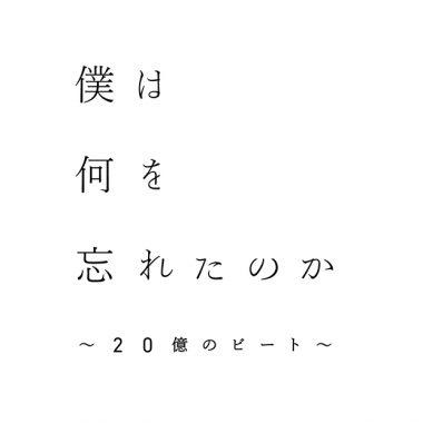 僕は何を忘れたのか ~20億のビート~ (なぞともカフェ新宿(常設店))