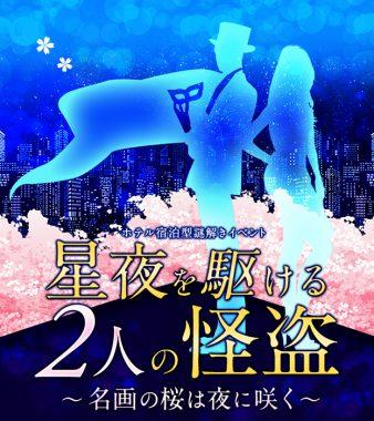 ホテル宿泊型謎解きイベント 星夜を駆ける2人の怪盗 〜名画の桜は夜に咲く~
