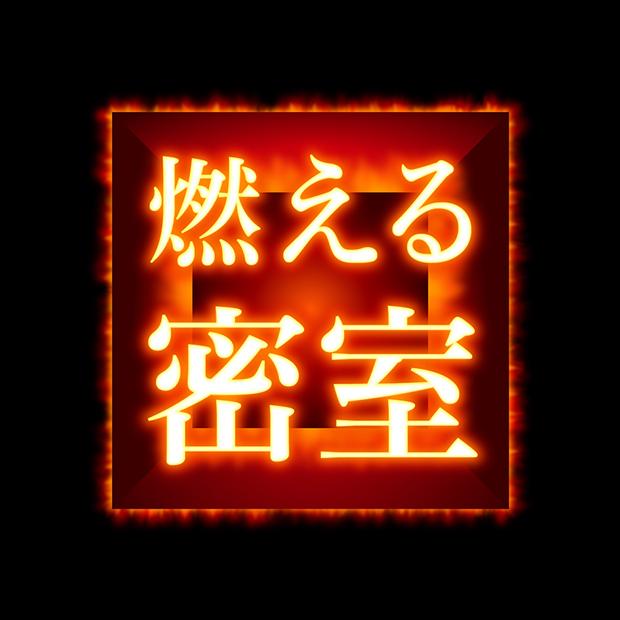 燃える密室 (なぞともカフェ新宿(常設店))