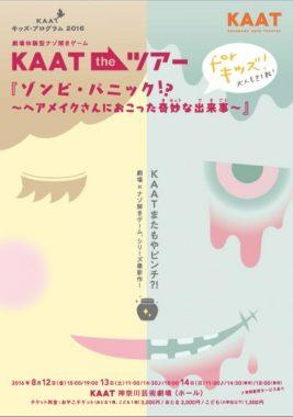 KAATキッズ・プログラム2016 劇場体験型ナゾ解きゲーム KAAT(カート) the ツアー 『ゾンビ・パニック!?』 〜ヘアメイクさんにおこった奇妙(きみょう)な出来事(できごと)〜