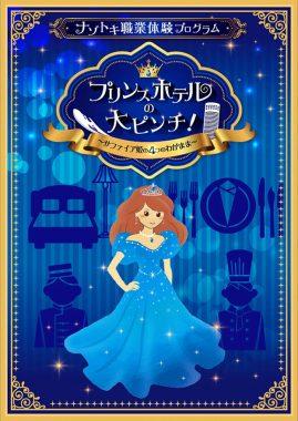 ナゾトキ職業体験プログラム プリンスホテルの大ピンチ! 〜サファイア姫の4つのわがまま~