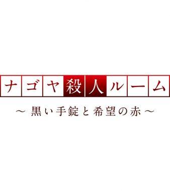 ナゴヤ殺人ルーム〜黒い手錠と希望の赤〜 (なぞともカフェ名古屋栄店)