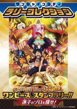 サンシャインシティ ラリーコレクション ONE PIECE FILM GOLD ワンピース スタンプラリー 迷子のゾロを探せ!