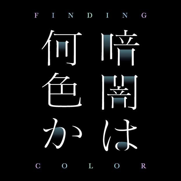 暗闇は何色か-FINDING COLOR- (なぞともCafe)