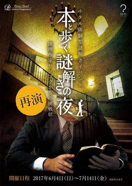 ホテル体験型謎解きイベント 本と歩く謎解きの夜 〜推理作家センゴクからの挑戦状〜