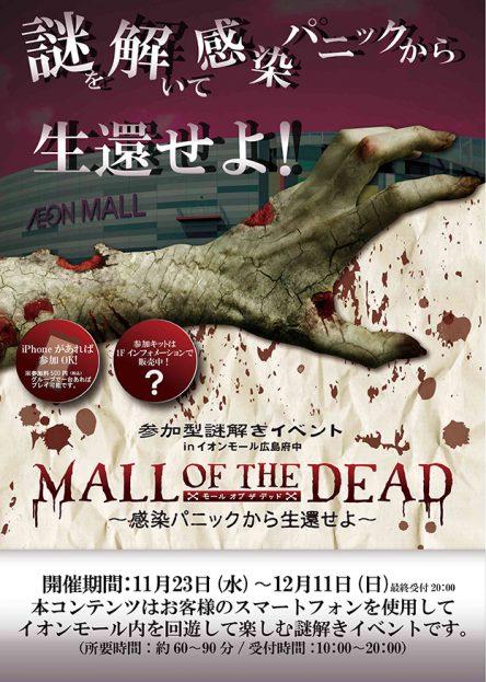 MALL OF THE DEAD(モール・オブ・ザ・デッド) ~感染パニックから生還せよ~