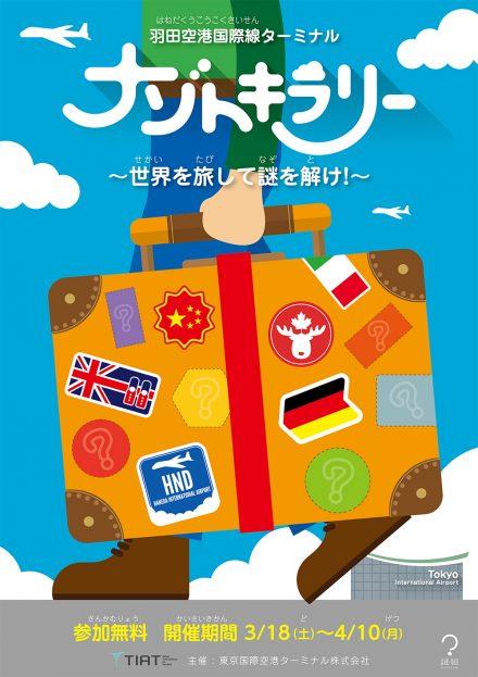 羽田空港国際線ターミナル ナゾトキラリー〜世界を旅して謎を解け!〜 (羽田フェア2017)