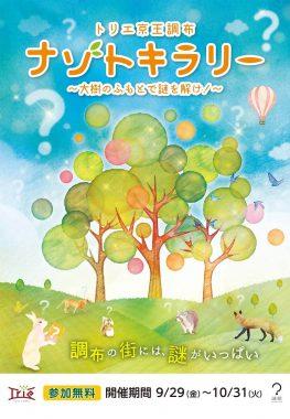 トリエ京王調布 ナゾトキラリー〜大樹のふもとで謎を解け!〜