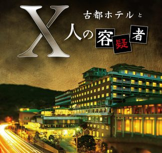 ホテル体験型謎解きイベント 古都ホテルとX人の容疑者